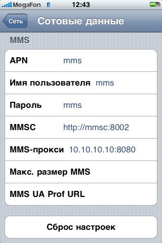 Настройка MMS на iPhone   инструкции mms iPhone 4 iPhone