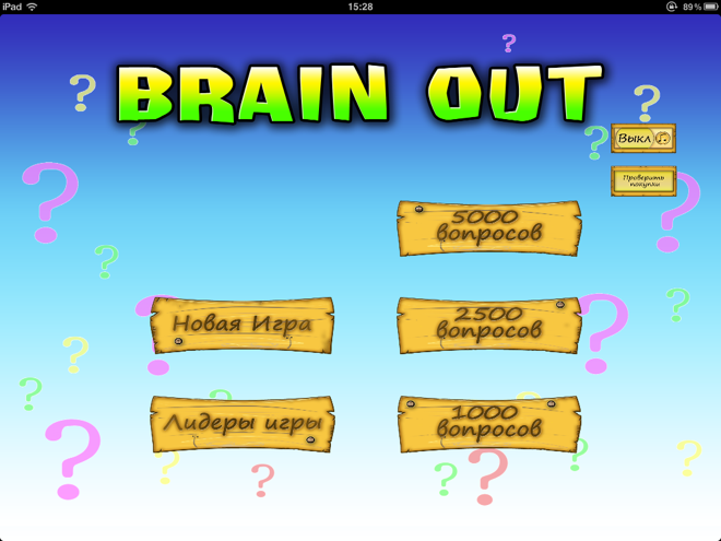 Brain Out — занимательная викторина для iOS   Приложения игры викторина iPhone iPad iOS