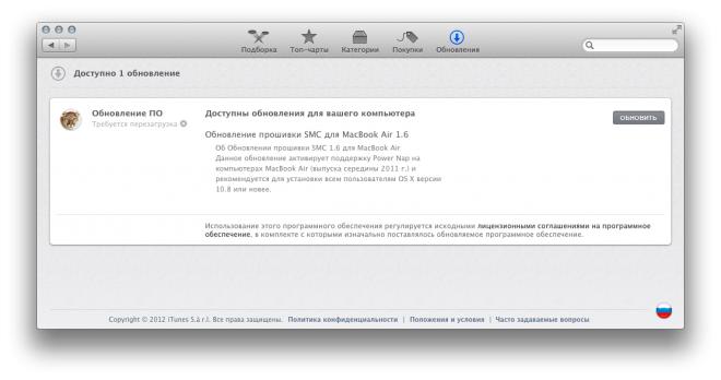 Обновление прошивки для Macbook Air 2011   Power Nap OS X Mountain Lion Macbook Air 2011