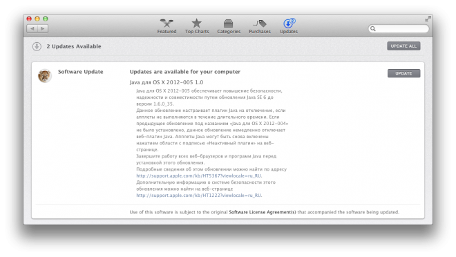 Apple выпустила очередное обновление безопасности для Java   безопасность Mac App Store Java Apple