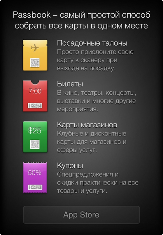 Passbook пришел в Россию   Рамблер United Airlines Passbook Lufthansa iPhone iOS 6 Apple API American Airlines