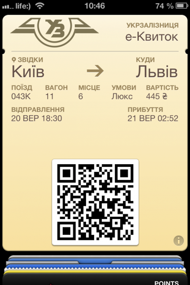 Украина и Passbook: привет технологиям Apple   Рамблер Касса Samsung Galaxy S III Passbook NFS iPhone 5 iPhone Apple